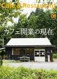 Cafe & Restaurant (カフェ アンド レストラン) 2014年 08月号 [雑誌]