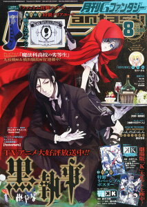 月刊 G Fantasy (ファンタジー) 2014年 08月号 [雑誌]