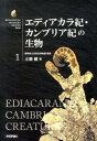 エディアカラ紀・カンブリア紀の生物 (生物ミステリーPRO) [ 土屋健 ]