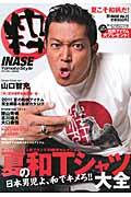 【送料無料】粋INASE(vol.3)