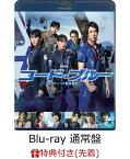 【先着特典】劇場版コード・ブルー -ドクターヘリ緊急救命ー Blu-ray通常版(ICカードステッカー付き)【Blu-ray】 [ 山下智久 ]