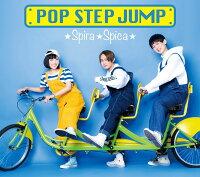 ポップ・ステップ・ジャンプ! (初回限定盤 CD+Blu-ray+フォトブック)