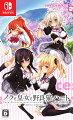 ノラと皇女と野良猫ハート HD 通常版 Nintendo Switch版