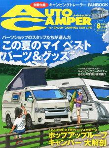 【楽天ブックスならいつでも送料無料】AUTO CAMPER (オートキャンパー) 2015年 08月号 [雑誌]
