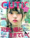 【楽天ブックスならいつでも送料無料】CUTiE (キューティ) 2015年 08月号 [雑誌]