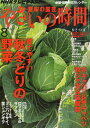 【楽天ブックスならいつでも送料無料】NHK 趣味の園芸 やさいの時間 2015年 08月号 [雑誌]