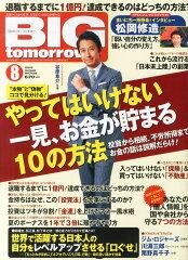 【楽天ブックスならいつでも送料無料】BIG tomorrow (ビッグ・トゥモロウ) 2015年 08月号 [雑誌]