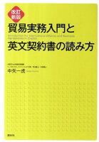 貿易実務入門と英文契約書の読み方改訂新版