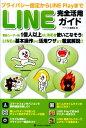【送料無料】LINE完全活用ガイド [ アプリオ編集部 ]