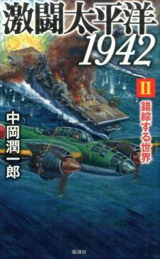 激闘太平洋1942(2) 錯綜する世界 (ヴィクトリーノベルス) [ 中岡潤一郎 ]