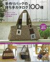 【送料無料】【バーゲン本】手作りバッグの持ち手カタログ100種