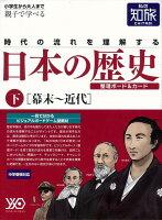 【バーゲン本】私の知旅 日本の歴史 下 幕末〜近代