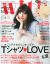 with (ウィズ) 2015年 08月号 [雑誌]