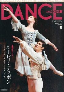 【楽天ブックスならいつでも送料無料】DANCE MAGAZINE (ダンスマガジン) 2015年 08月号 [雑誌]