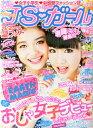 JSガール Vol.27 2015年 08月号 [雑誌]