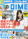 【楽天ブックスならいつでも送料無料】DIME (ダイム) 増刊 DIME (ダイム) 付録あり号 2015年 08...