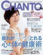 CHANTO (チャント) 2015年 08月号 [雑誌]