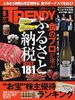 日経 TRENDY (トレンディ) 2015年 08月号 [雑誌]