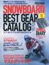スノーボードベストギアカタログ 2015-16 2015年8月号