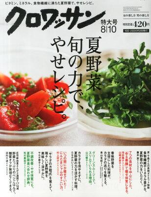 【楽天ブックスならいつでも送料無料】クロワッサン 2015年 8/10号 [雑誌]