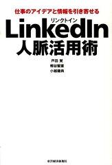 【楽天ブックスならいつでも送料無料】LinkedIn人脈活用術 [ 戸田覚 ]