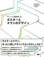 9784802510851 - チラシ・フライヤーのデザインの参考になる書籍・本まとめ