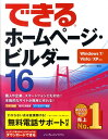 【送料無料】できるホームページ・ビルダー16