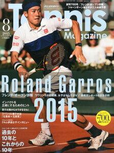 【楽天ブックスならいつでも送料無料】Tennis Magazine (テニスマガジン) 2015年 08月号 [雑誌]