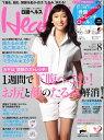 日経 Health (ヘルス) 2015年8月号