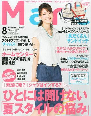 【楽天ブックスならいつでも送料無料】Mart (マート) 2015年 08月号 [雑誌]