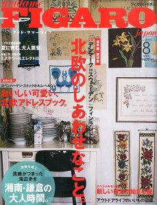 【楽天ブックスならいつでも送料無料】madame FIGARO japon (フィガロ ジャポン) 2015年 08月号...