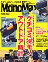 Mono Max (モノ・マックス) 2015年 8月号