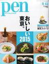 【楽天ブックスならいつでも送料無料】Pen (ペン) 2015年 8/15号 [雑誌]