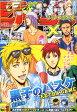 少年ジャンプNEXT! (ネクスト) 2015 vol.3 2015年 8/20号 [雑誌]