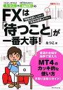 【送料無料】えつこ×ZAi FX!のFXは「待つこと」が一番大事!