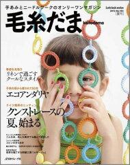 【送料無料】毛糸だま(2012)