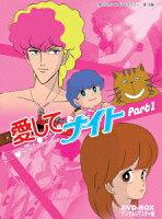 愛してナイト DVD-BOX デジタルリマスター版 Part1