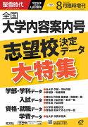 螢雪時代2015年08月臨時増刊 全国 大学内容案内号