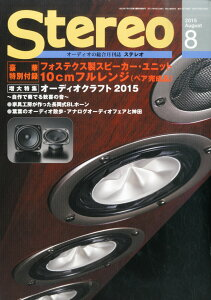 【楽天ブックスならいつでも送料無料】stereo (ステレオ) 2015年 08月号 [雑誌]