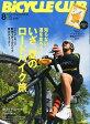 BiCYCLE CLUB (バイシクル クラブ) 2015年 08月号 [雑誌]