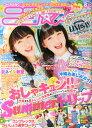 ニコ☆プチ 2015年 08月号 [雑誌]
