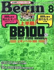 【楽天ブックスならいつでも送料無料】Begin (ビギン) 2015年 08月号 [雑誌]
