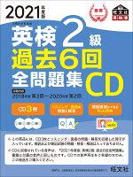 2021年度版 英検2級 過去6回全問題集CD