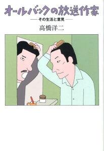 オールバックの放送作家 [ 高橋洋二 ]