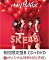 【楽天ブックス限定先着特典】いきなりパンチライン (初回限定盤B CD+DVD) (生写真付き)