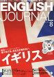 ENGLISH JOURNAL (イングリッシュジャーナル) 2015年 08月号 [雑誌]