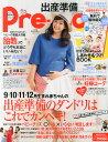【楽天ブックスならいつでも送料無料】Pre-mo (プレモ) 2015年 08月号 [雑誌]