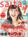 【楽天ブックスならいつでも送料無料】saita (サイタ) 2015年 08月号 [雑誌]