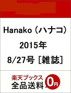 【楽天ブックスならいつでも送料無料】Hanako (ハナコ) 2015年 8/27号 [雑誌]