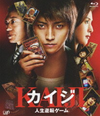 【送料無料】カイジ 人生逆転ゲーム【Blu-ray】 [ 藤原竜也 ]